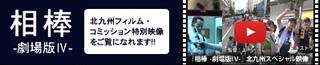 相棒-劇場版IV- スペシャル映像