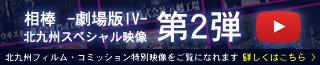 相棒-劇場版IV- スペシャル映像 第2弾