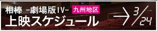 相棒-劇場版IV- 上映スケジュール 3/24まで